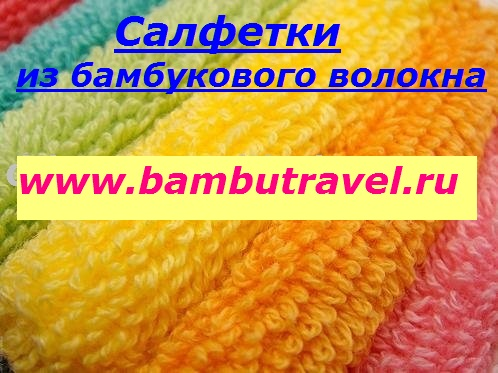 Bamboo_fiber_kitchen_towel.jpg